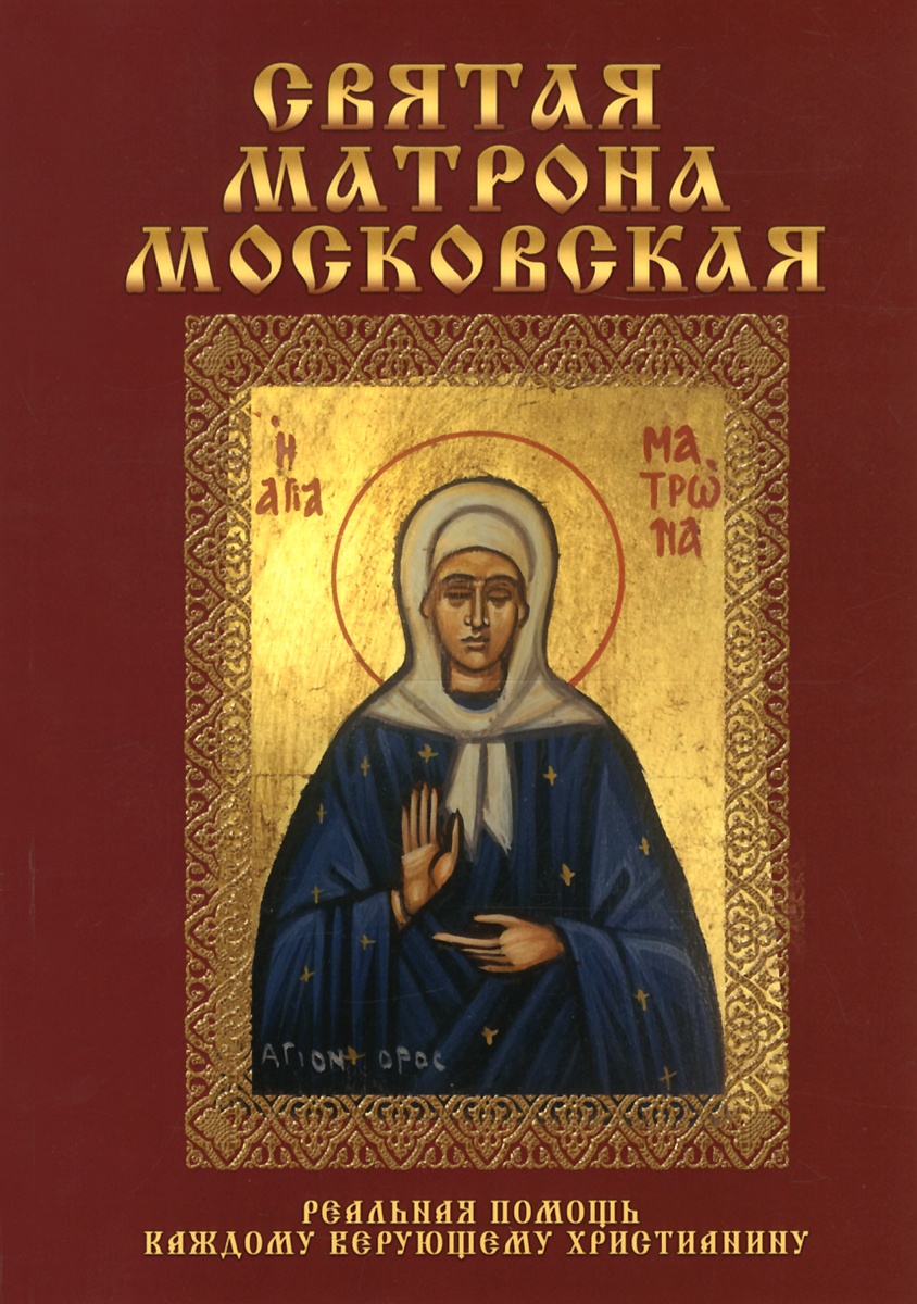 Святая Матрона Московская в б зайцев крест андрея первозванного просите да обрящете милость божию