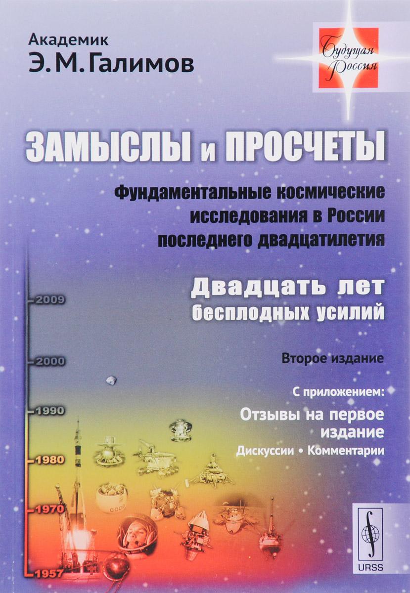 Э. М. Галимов Замыслы и просчеты. Фундаментальные космические исследования в России последнего двадцатилетия. Двадцать лет бесплодных усилий