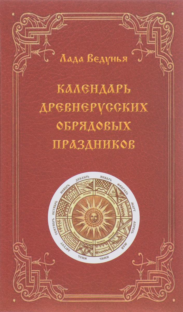 Лада Ведунья Календарь древнерусских обрядовых праздников древние магические практики