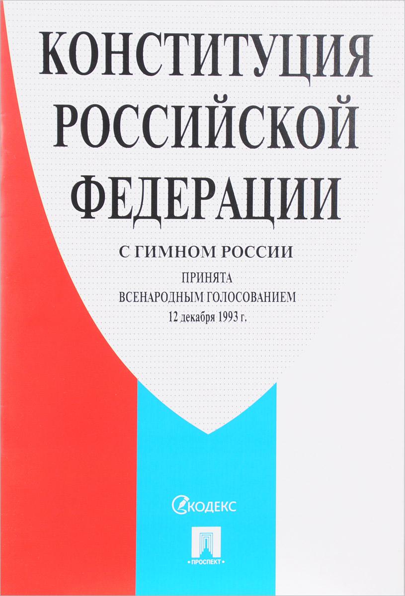 Конституция Российской Федерации. С гимном России хх век 1953 1991 годы от ссср до российской федерации