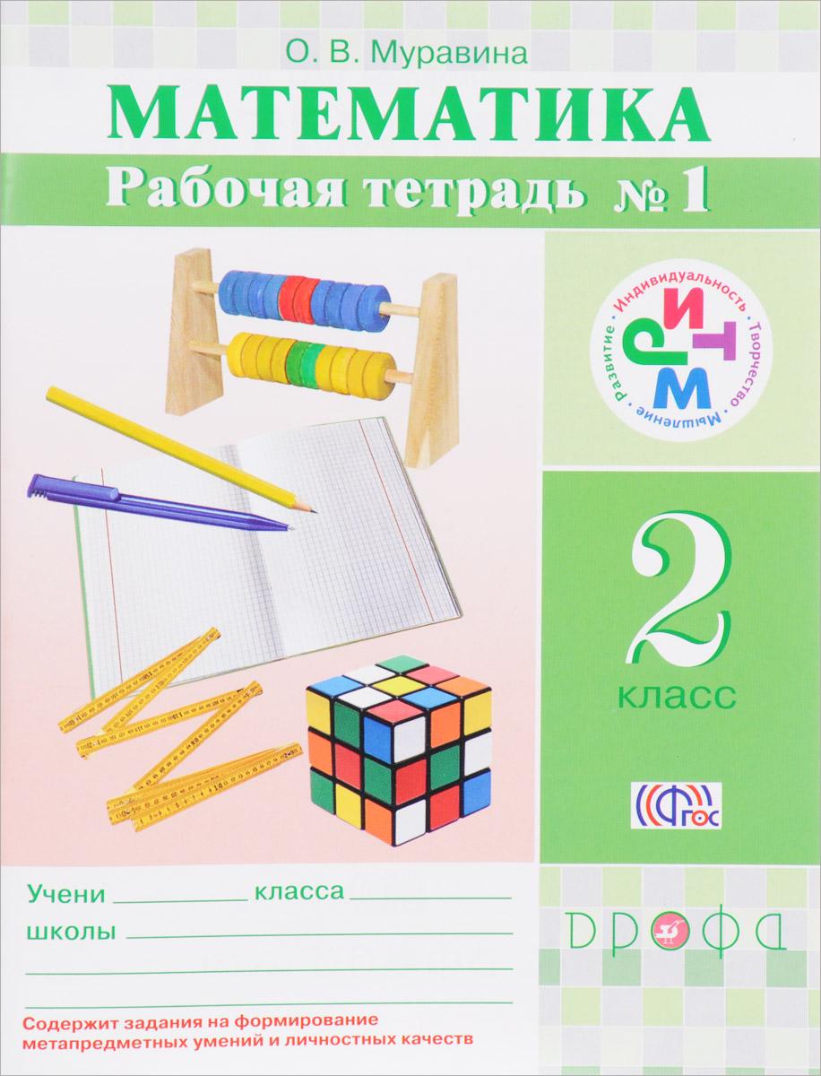 О. В. Муравина Математика. 2 класс. Рабочая тетрадь №1 минаева с зяблова е математика 2 класс рабочая тетрадь 2