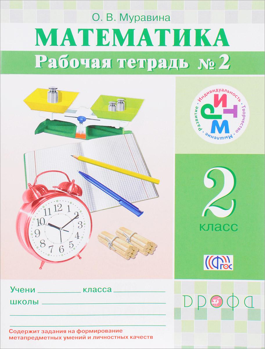 О. В. Муравина Математика. 2 класс. Рабочая тетрадь №2 минаева с зяблова е математика 2 класс рабочая тетрадь 2