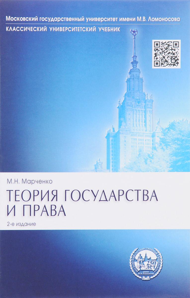 М. Н. Марченко Теория государства и права. Учебник м м рассолов теория государства и права учебник