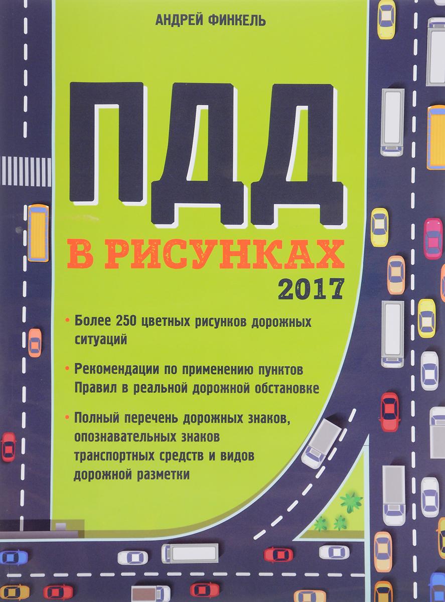 Андрей Финкель Правила дорожного движения в рисунках