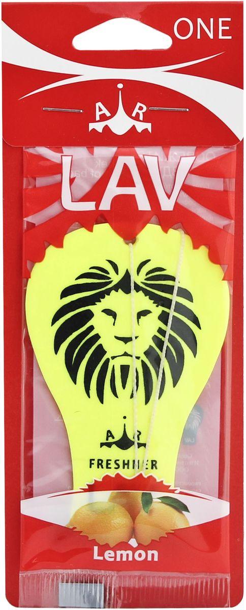 Ароматизатор автомобильный LAV One. Lemon50563Подвесной автомобильный ароматизатор Lav наполнит салон автомобиля приятным ароматом надолго. Ароматизатор поможет нейтрализовать неприятный запах табака и не только.