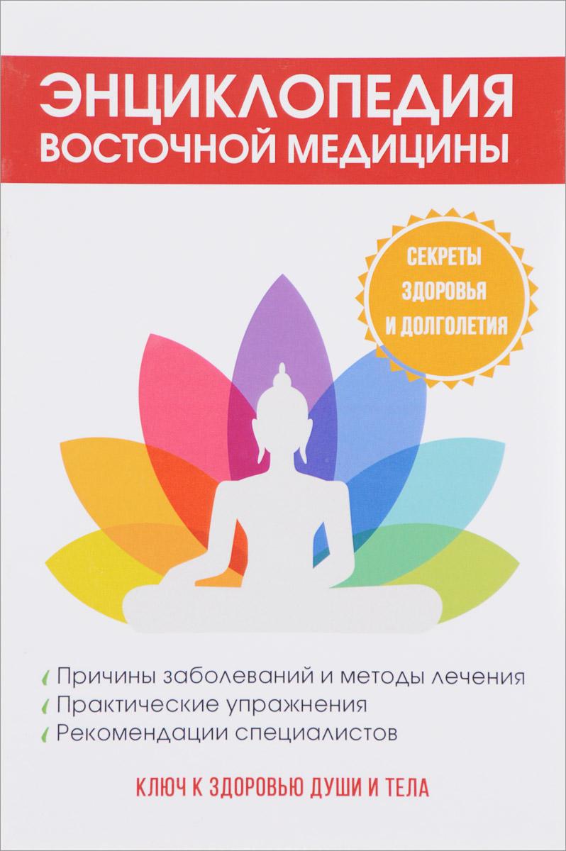 Энциклопедия восточной медицины. Ключ к здоровью души и тела. М. Бабаев
