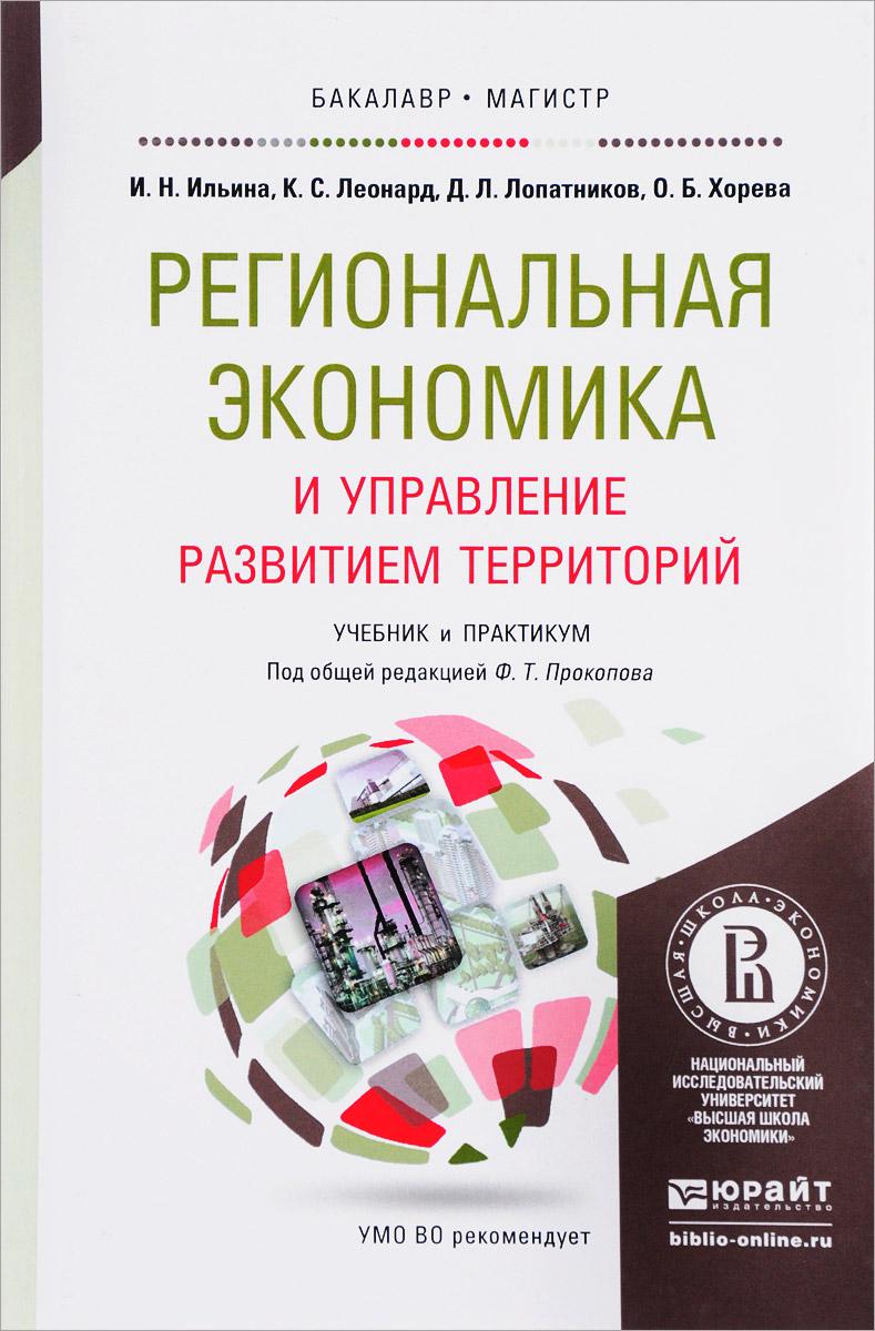Региональная экономика и управление развитием территорий. Учебник и практикум