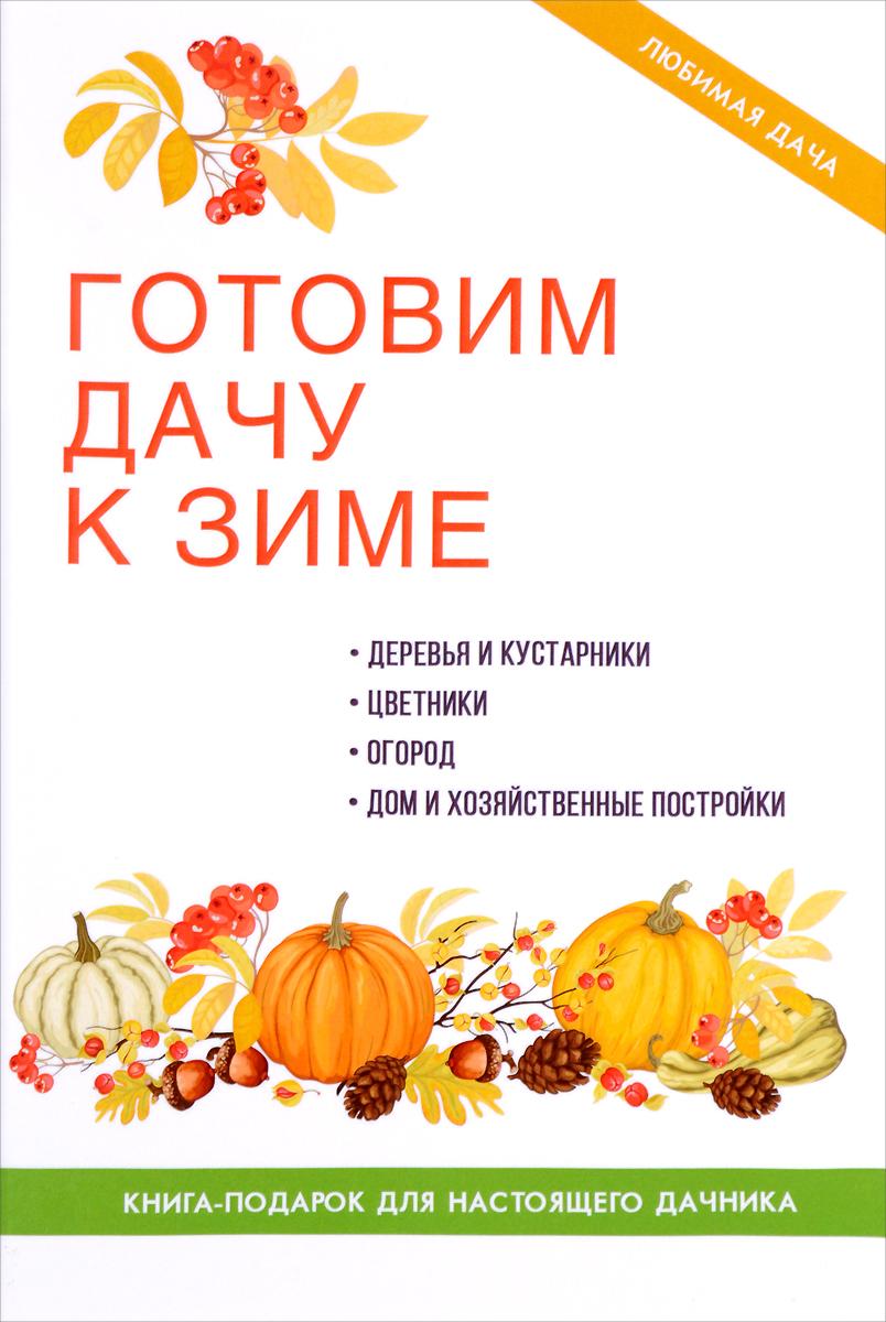 М. С. Жмакин Готовим дачу к зиме