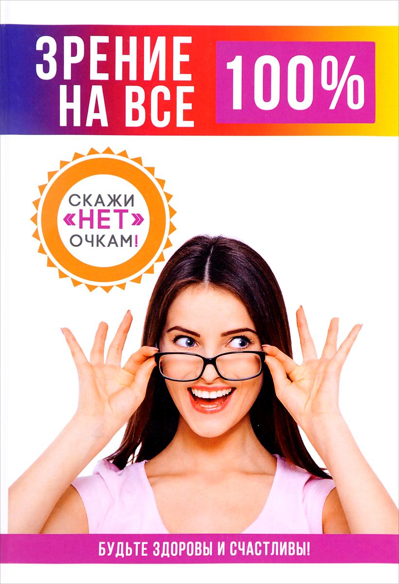 Е. Ю. Смирнова Зрение на все 100%