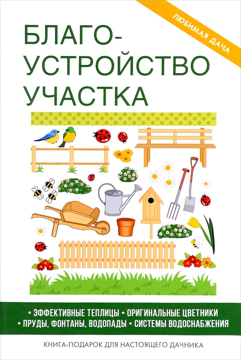 М. С. Жмакин, Т. Ф. Плотникова Благоустройство участка