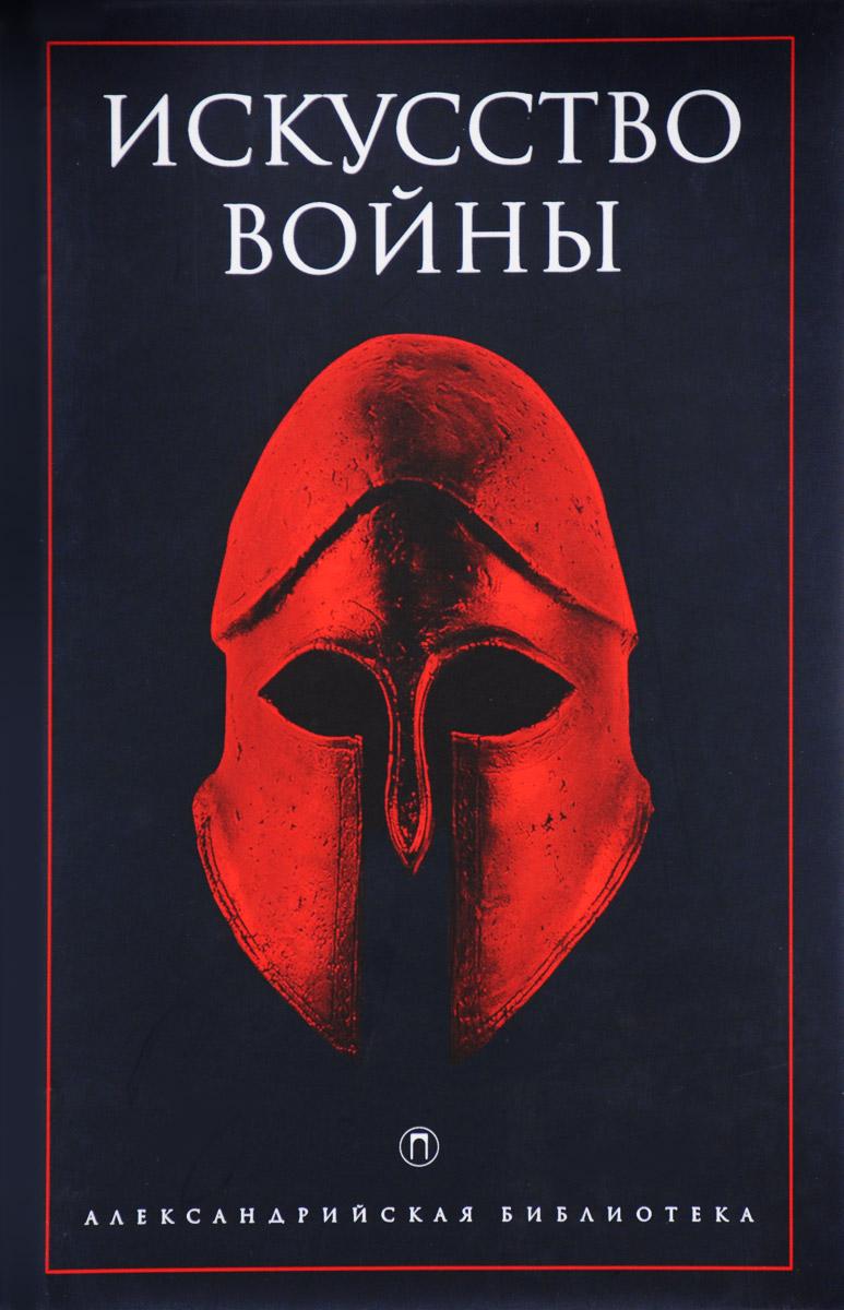Искусство войны флавий вегеций ренат никколо макиавелли искусство войны антология военной мысли