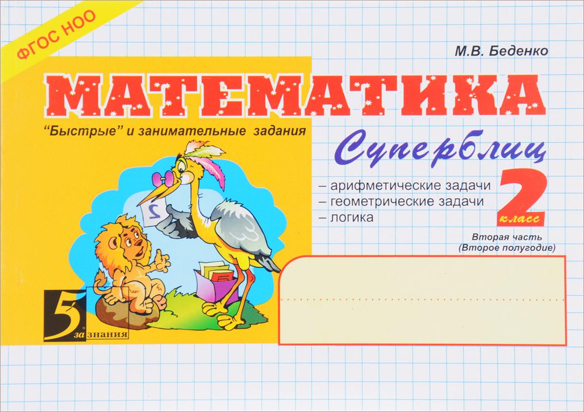 М. В. Беденко Математика. 2 класс. 2 полугодие. Суперблиц