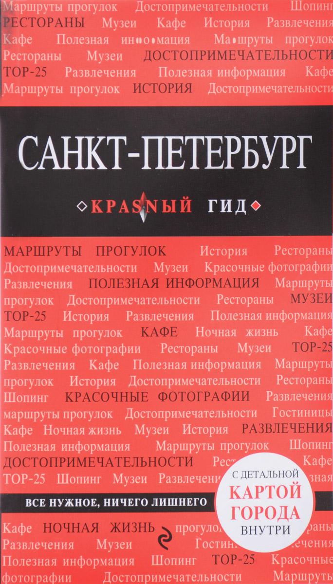 Санкт-Петербург. Путеводитель (+ карта). О. В. Чередниченко
