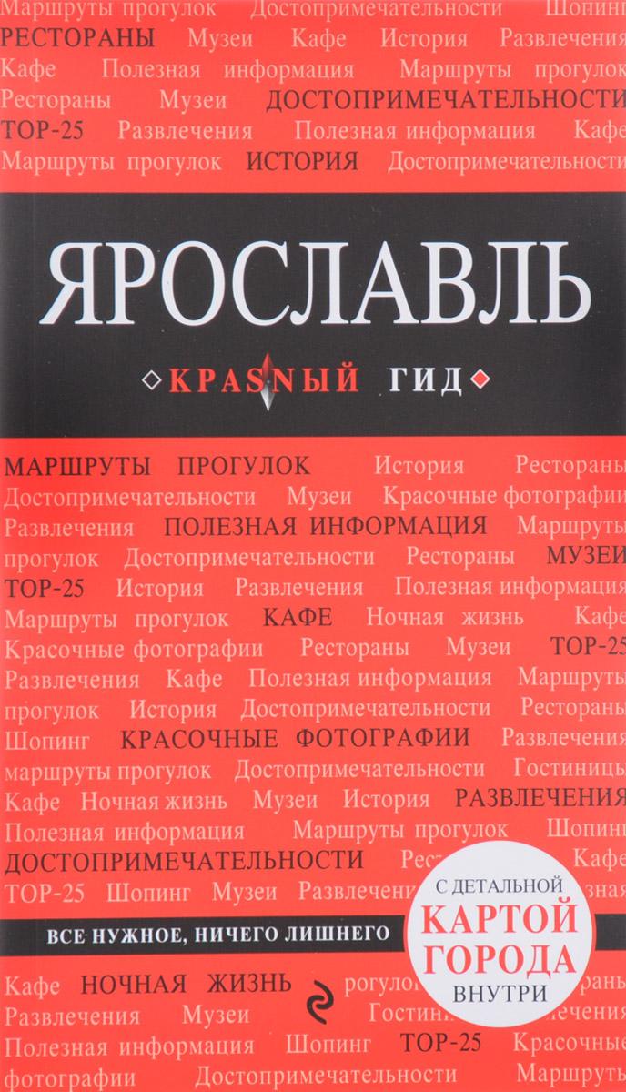 Н. Б. Леонова Ярославль. Путеводитель (+ карта) ярославль карта города