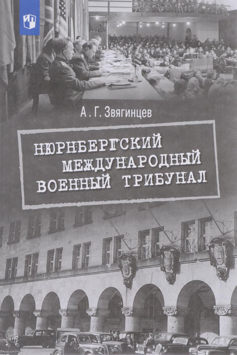 Нюрнбергский международный военный трибунал. Учебное пособие