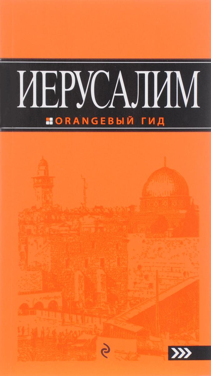 Арье Лев Иерусалим. Путеводитель иерусалим