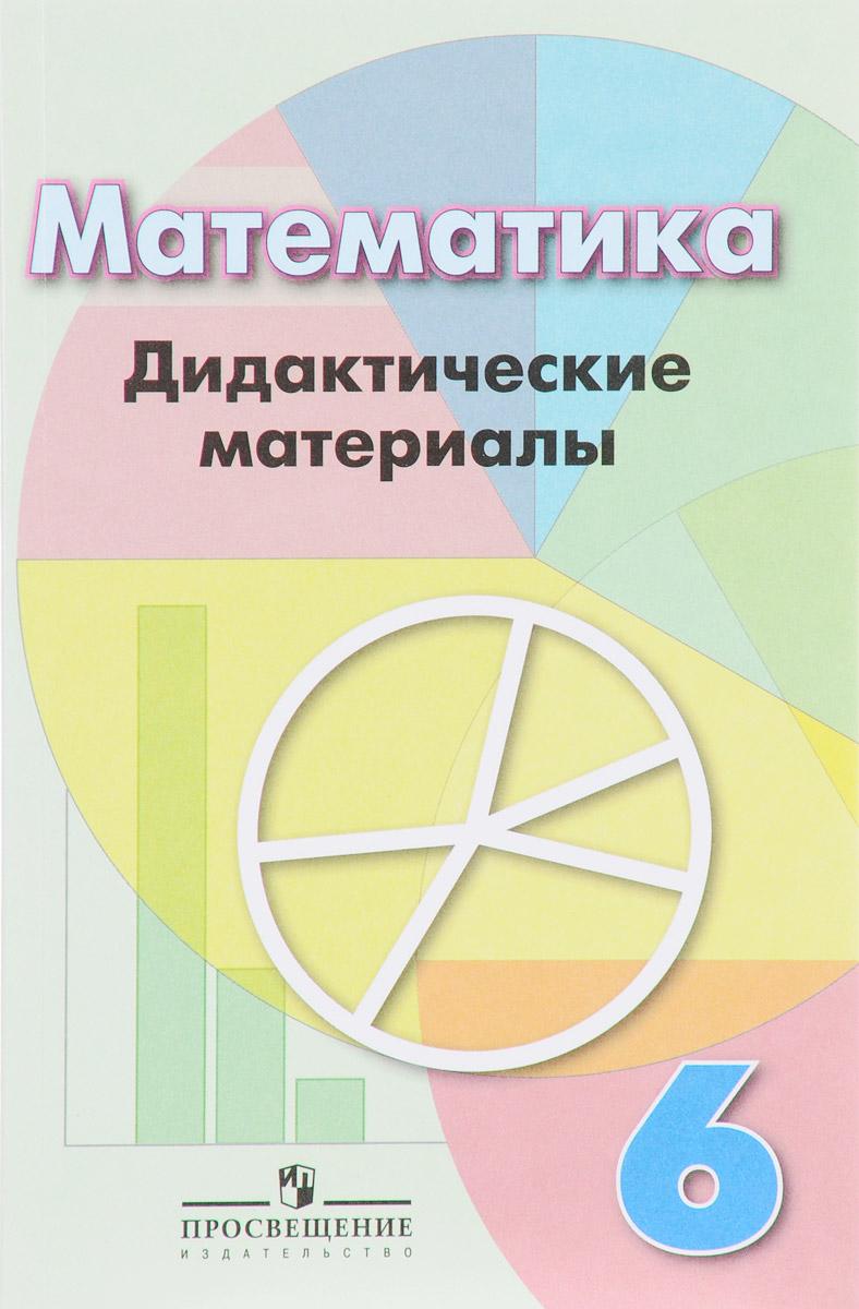 Материалов суворова дорофеев минаева решебник кузнецова 6 дидактических класс
