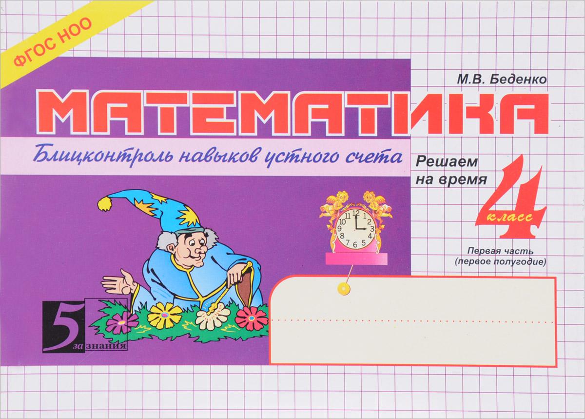 М. В. Беденко Математика. 4 класс. Часть 1 (1 полугодие). Блицконтроль знаний м в буряк математика блицконтроль знаний 1 4 классы