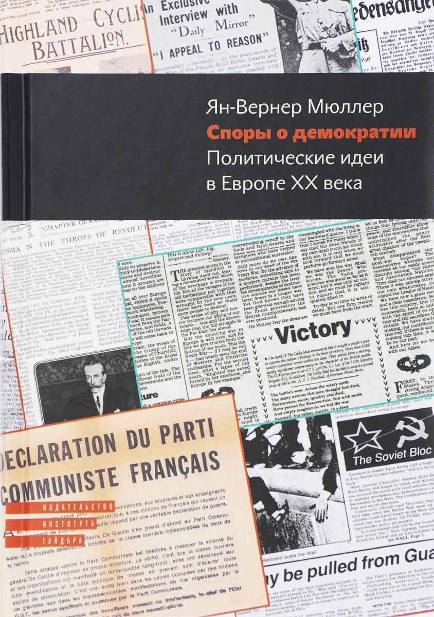Ян-Вернер Мюллер Споры о демократии цена