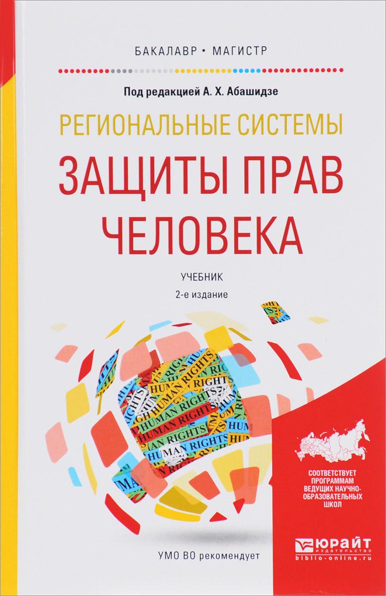 Региональные системы защиты прав человека. Учебник