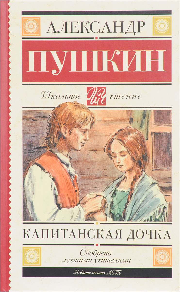 Александр Пушкин Капитанская дочка