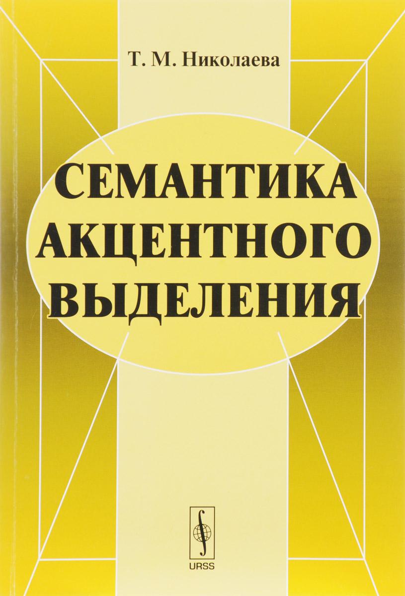 Николаева Т.М. Семантика акцентного выделения