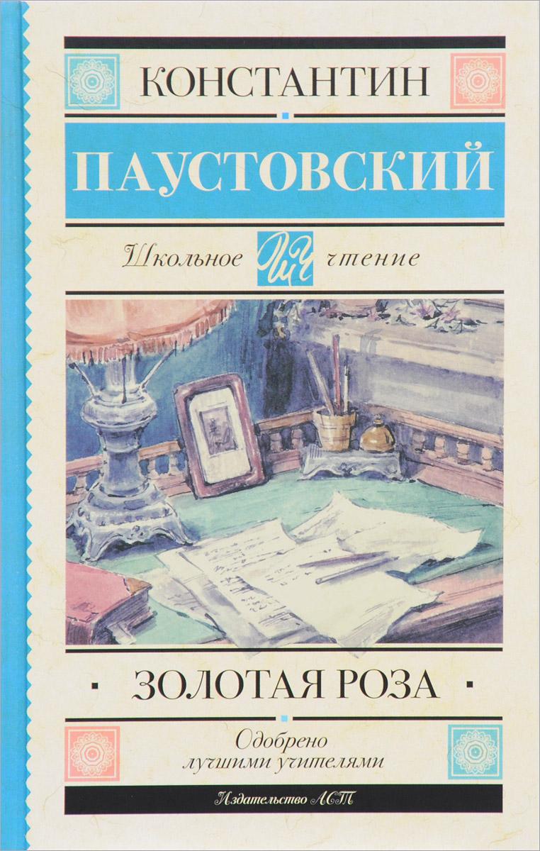 Паустовский Константин Георгиевич Золотая роза