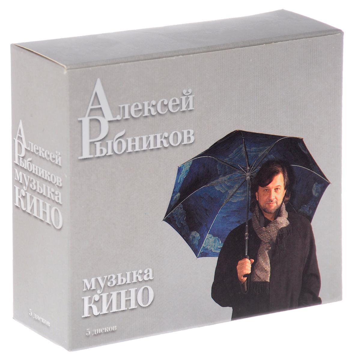 Алексей Рыбников. Музыка кино (5 CD) музыка cd dvd dsd 1cd