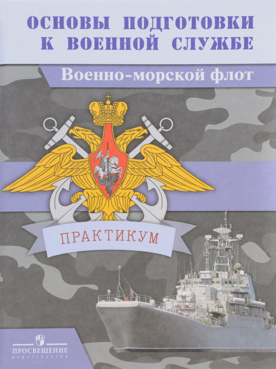 Основы подготовки к военной службе. Военно-морской флот. Практикум