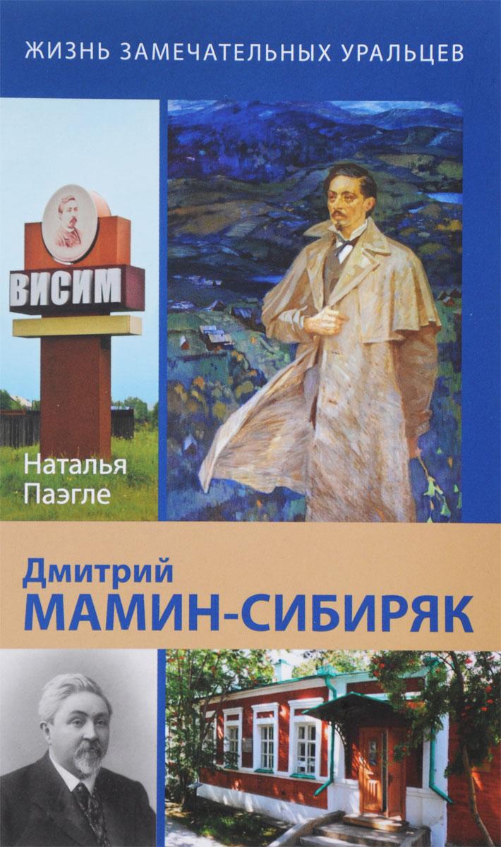 Наталья Паэгле Дмитрий Мамин-Сибиряк дмитрий мамин сибиряк золото