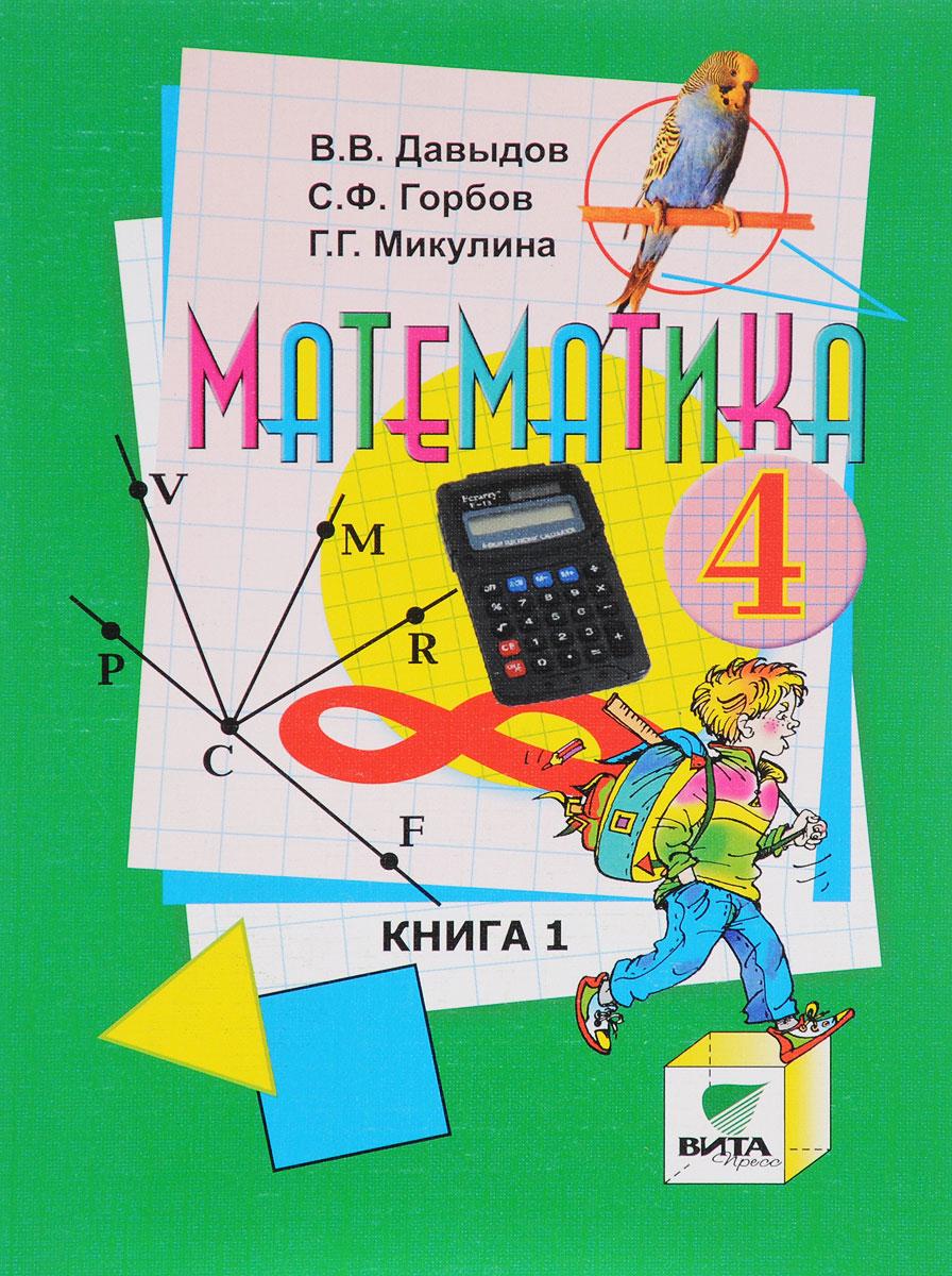 Как решить задачу по математике 3 класс 189 давыдов горбов микулина савельева