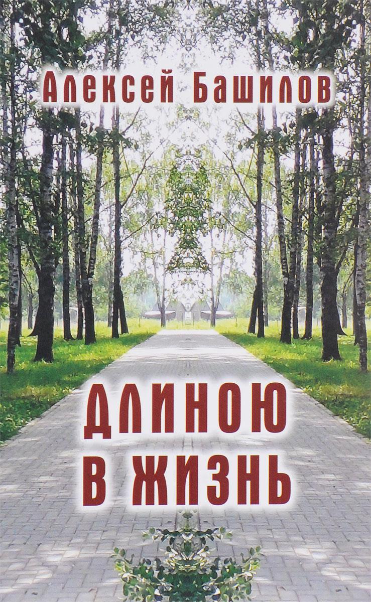 Алексей Башилов Длиною в жизнь величко алексей михайлович византийская симфония