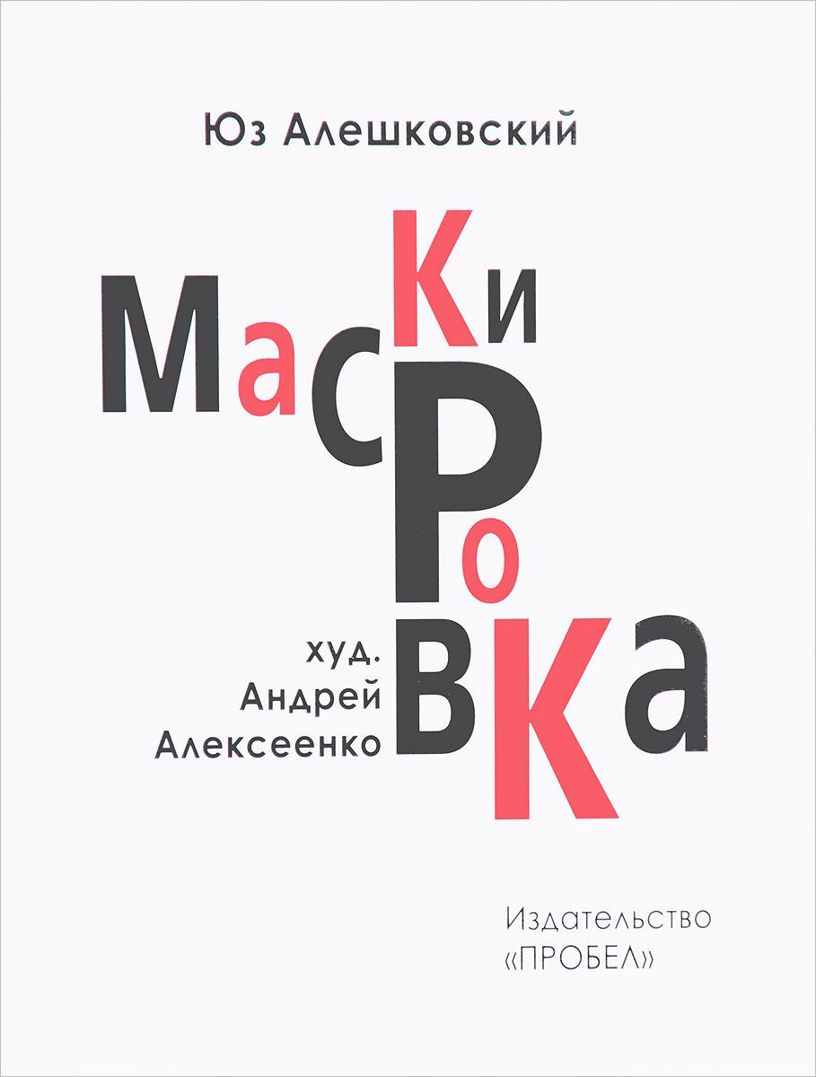 Юз Алешковский Маскировка. История одной болезни