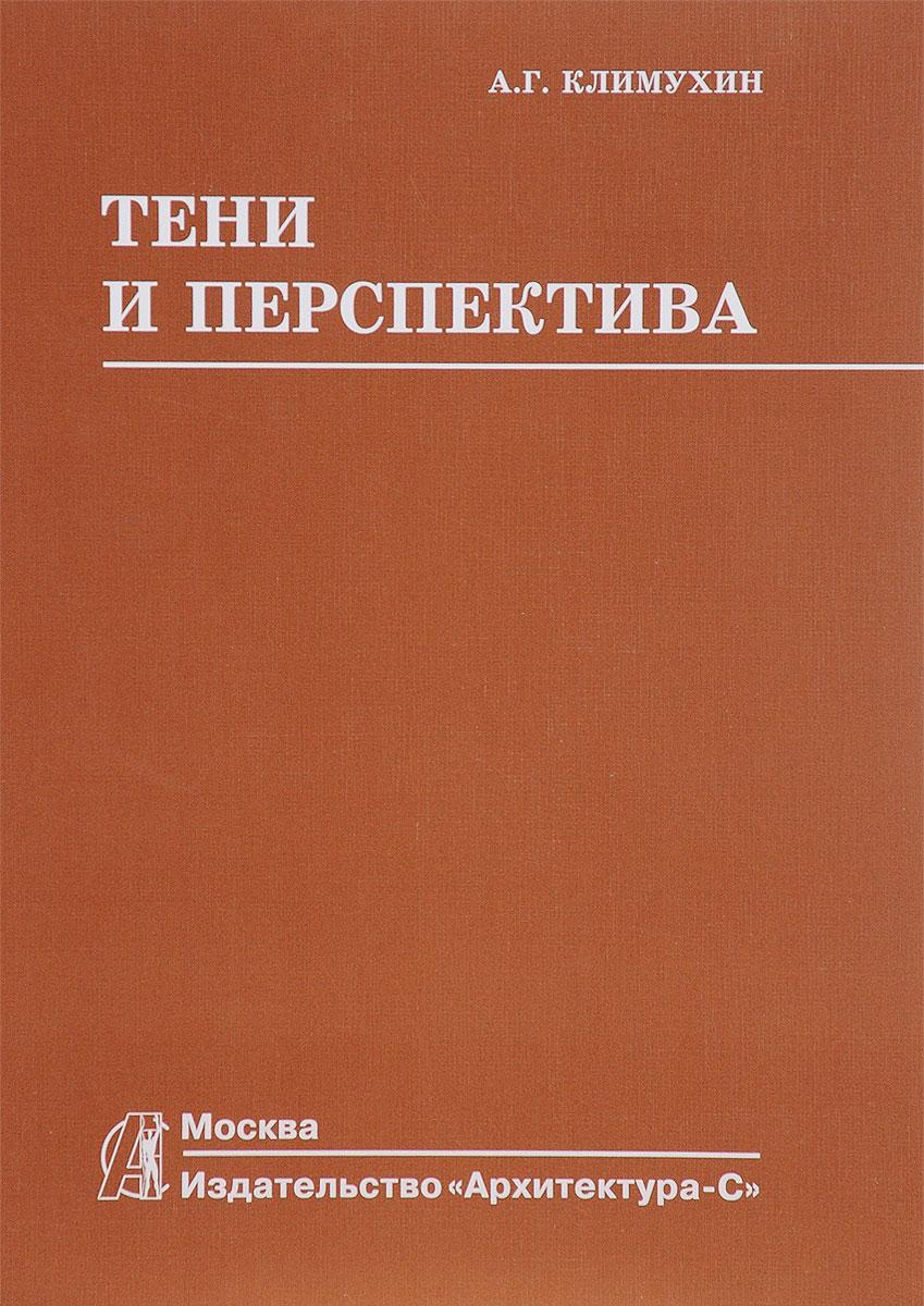 А. Г. Климухин Тени и перспектива. Учебник а г климухин тени и перспектива