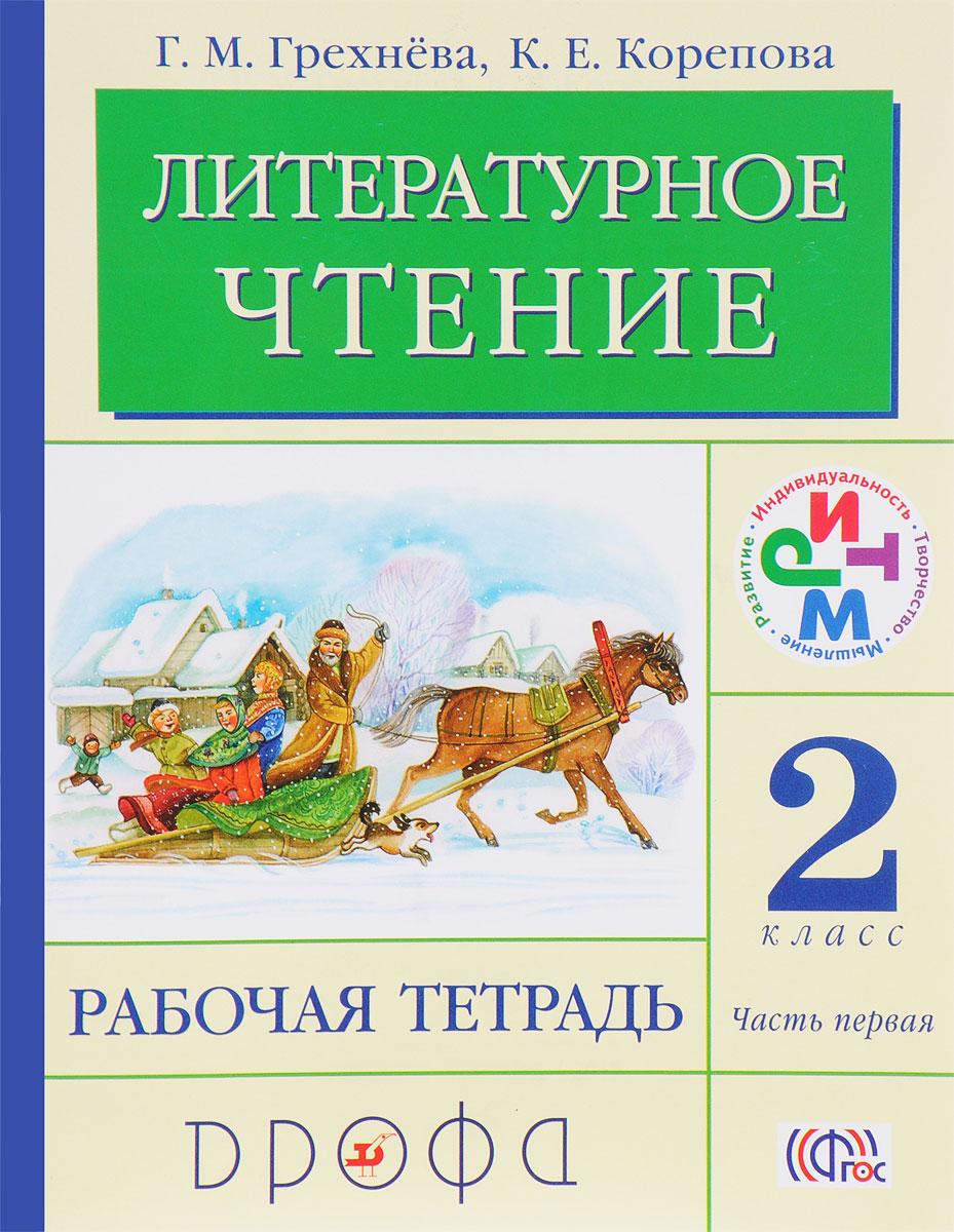 Г. М. Грехнева, К. Е. Корепова Литературное чтение. 2 класс. Рабочая тетрадь. В 2 частях. Часть 1