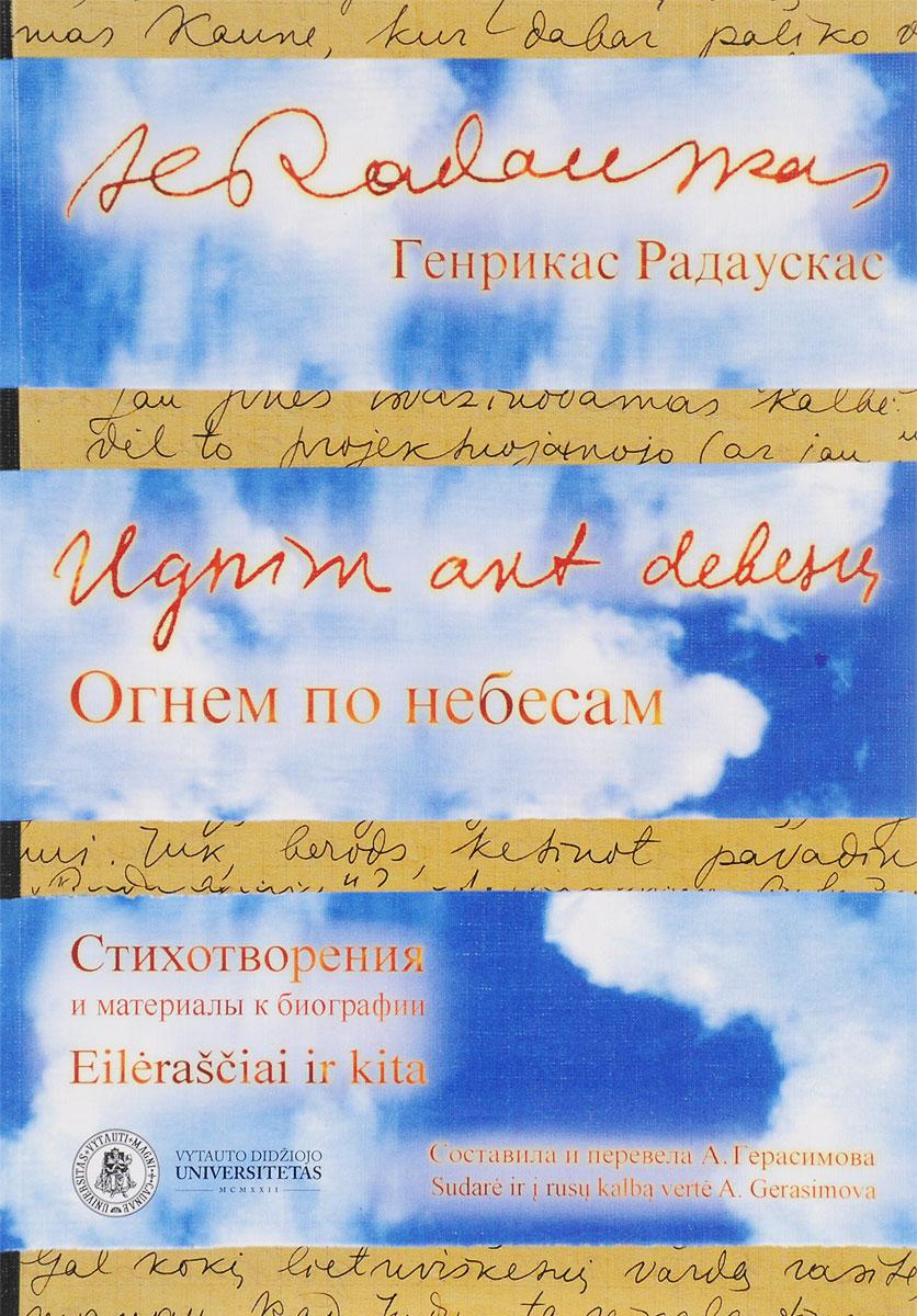 Генрикас Радаускас Огнем по небесам. Стихотворения и материалы к биографии