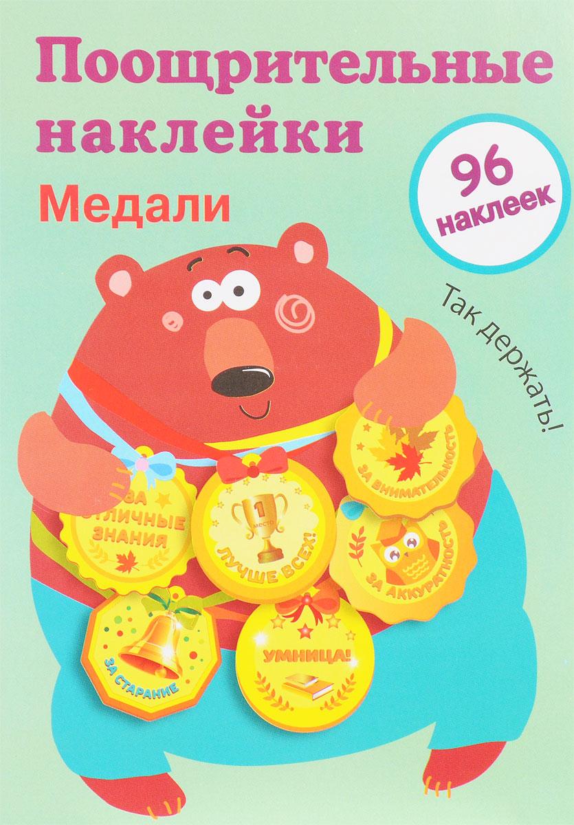 Поощрительные наклейки для школы. Медали