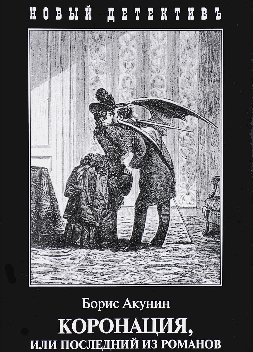 Обложка книги Коронация, или Последний из романов