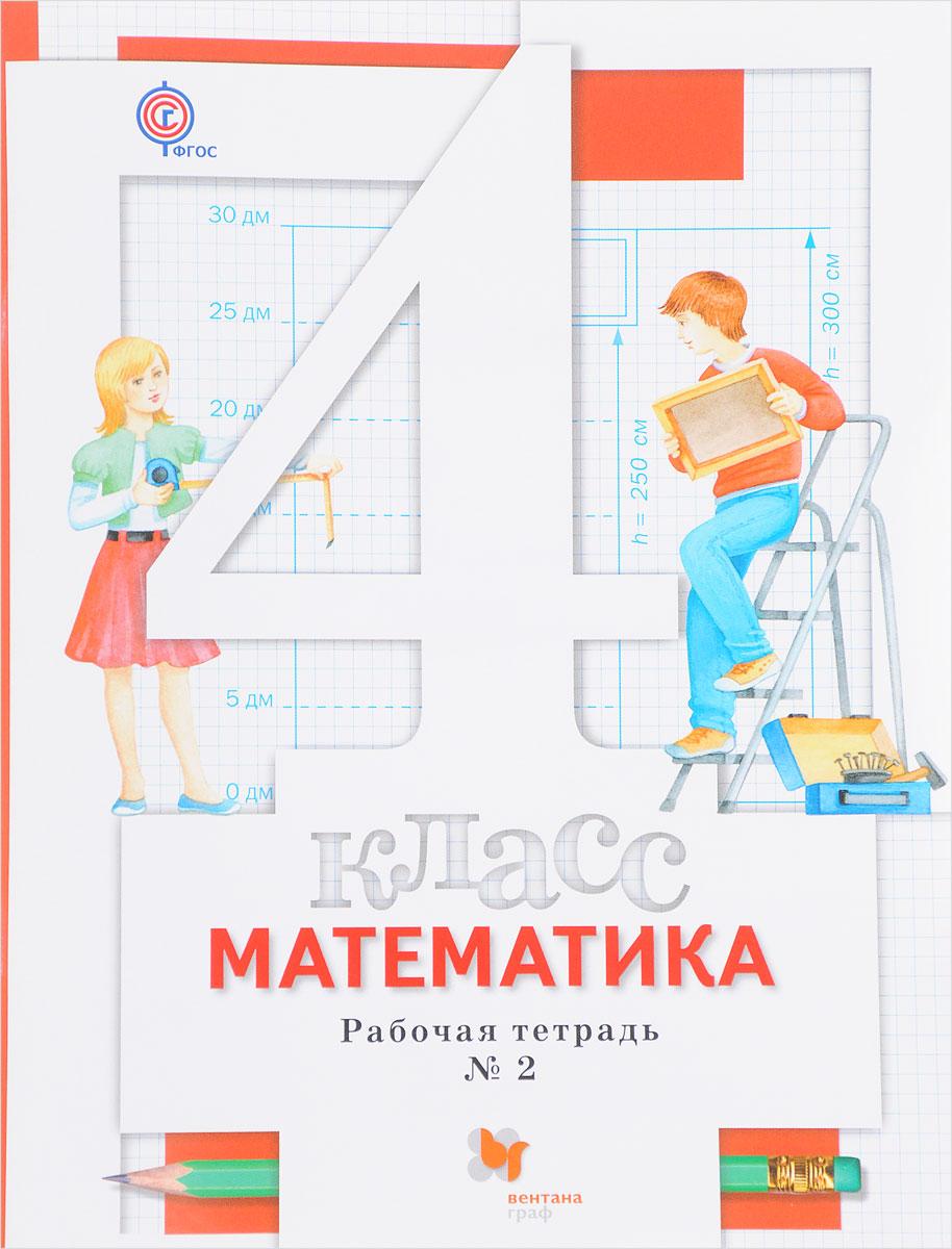 С. С Минаева, Л. О. Рослова, И. В. Савельева Математика. 4 класс. Рабочая тетрадь №2 минаева с зяблова е математика 2 класс рабочая тетрадь 2