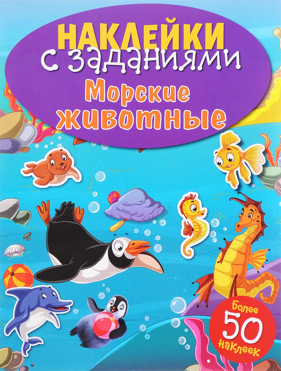 Морские животные. Наклейки с заданиями