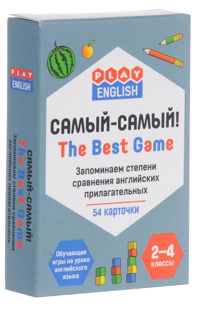 Самый-самый. Запоминаем степени сравнения английских прилагательных (набор из 54 карточек)