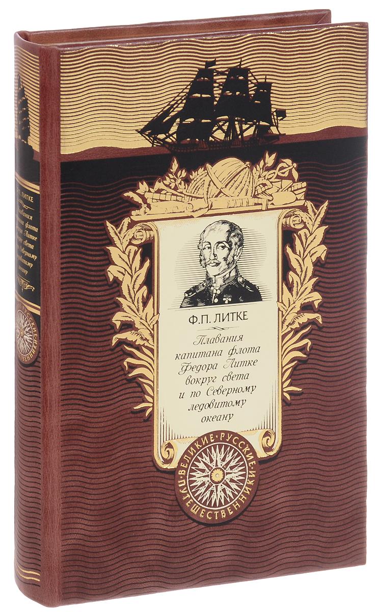 Плавания капитана флота Федора Литке вокруг света и по Северному ледовитому океану (подарочное издание). Ф. П. Литке