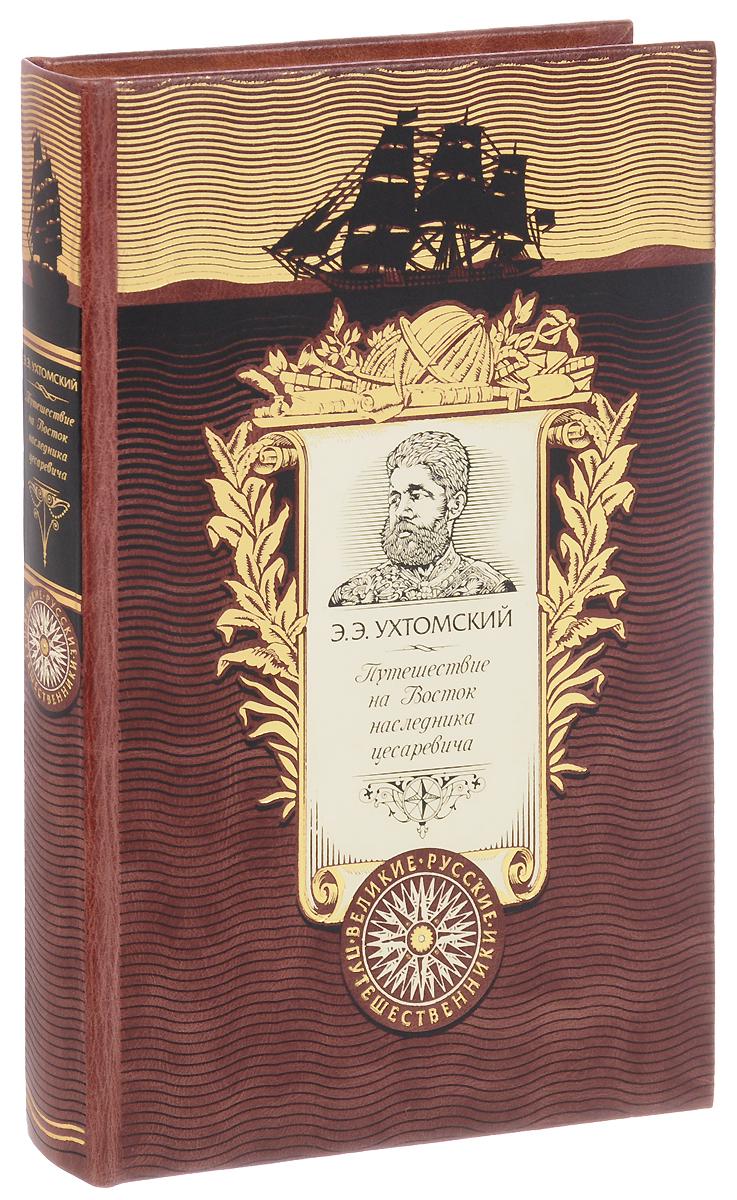 Путешествие на Восток наследника цесаревича (подарочное издание). Э. Э. Ухтомский