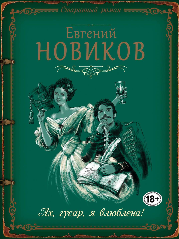 Евгений Новиков Ах, гусар, я влюблена! эскадрон гусар летучих dvd