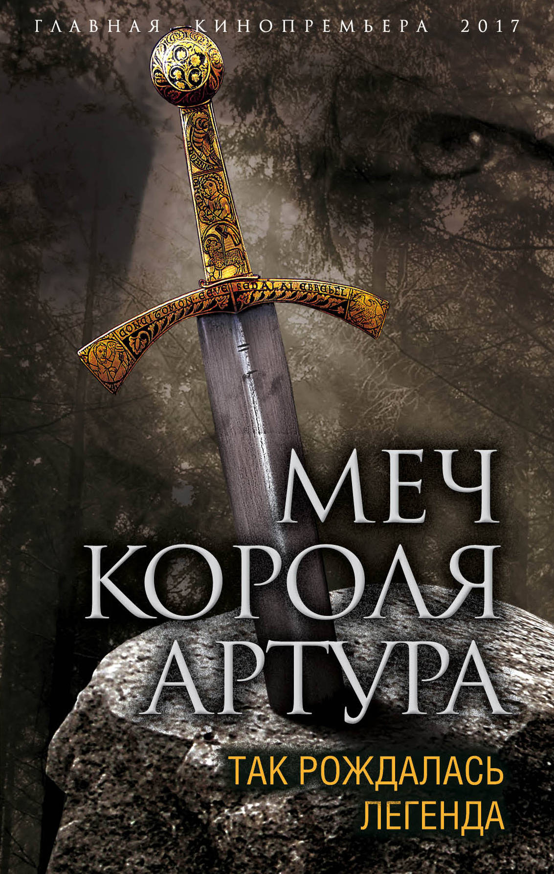 В. В. Эрлихман Меч короля Артура. Так рождалась легенда letoyvan замок меч короля артура