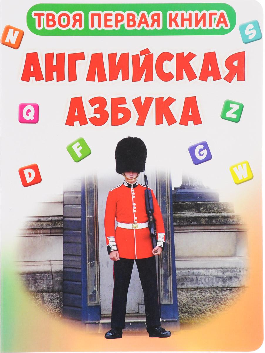 Английская азбука. Твоя первая книга аксессуары для детской комнаты алфея ростомер азбука английская