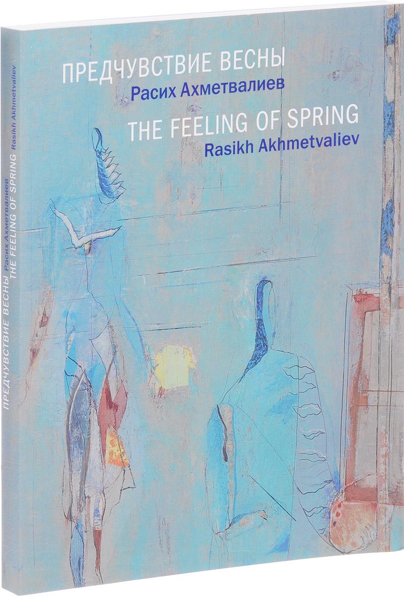 Расих Ахметвалиев Предчувствие весны / The Feeling of Spring