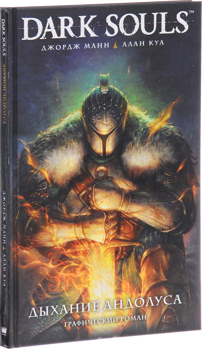 9785171024857 - Джордж Манн: Dark Souls: Дыхание Андолуса - Книга