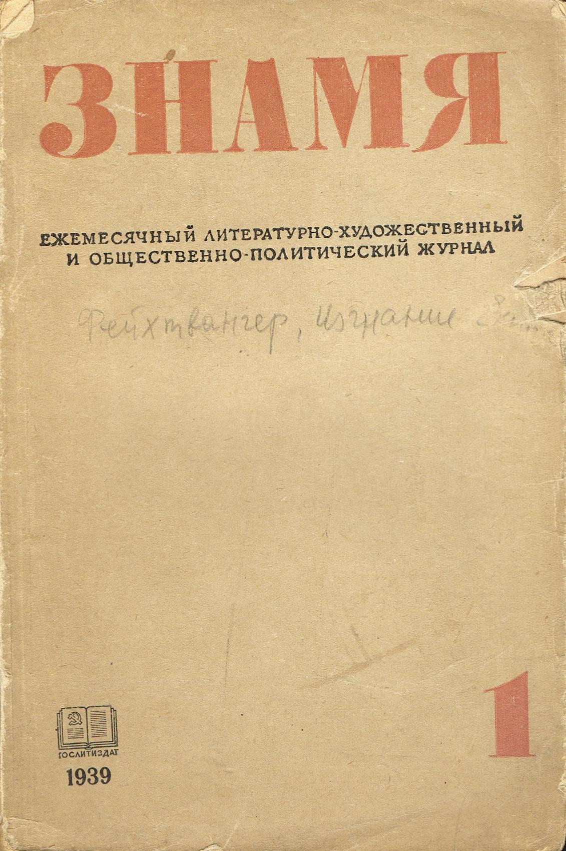 Журнал Знамя. № 1, 1939 купюра государственный денежный знак 25 рублей ссср 1923 год первый выпуск
