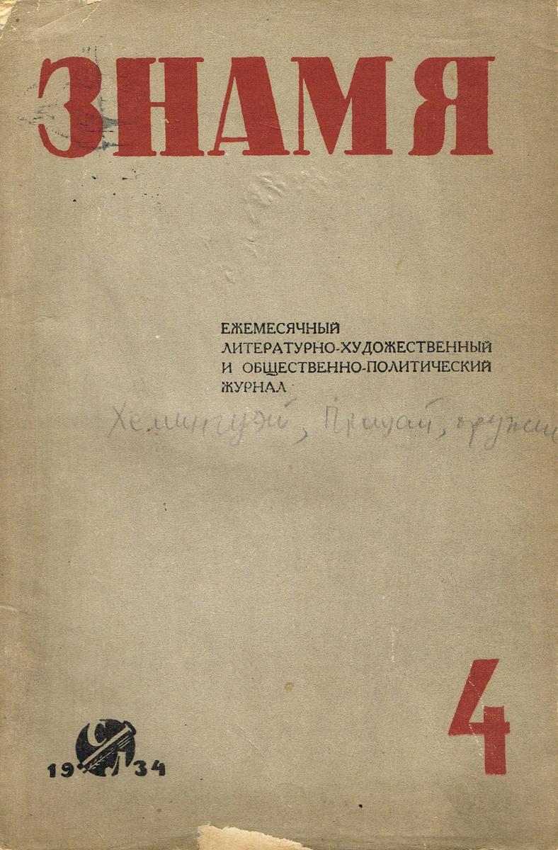 Журнал Знамя. № 4, 1934
